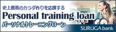 パーソナルトレーニングローン